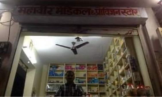 Mahaveer Medical & Provision Store