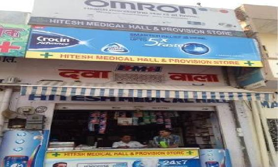 Hitesh Medical Hall & Provision Store