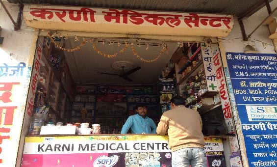 Karni Medical Centre