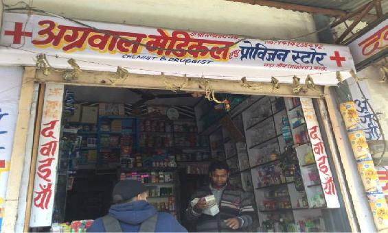 Agrawal Medical & Provision Store