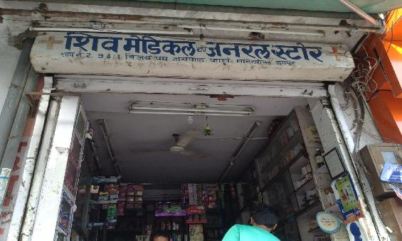 Shiv Medical & General Store