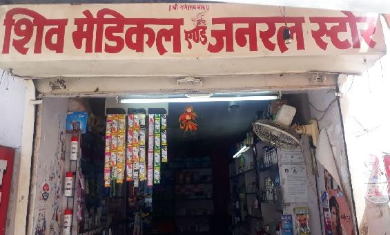 Shiv Medical & General Store Sodala