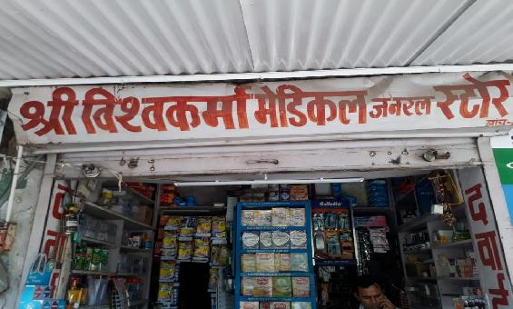 Shree Vishwakarma medical Store