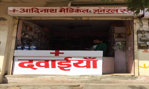 Aadinath Medical & General Store