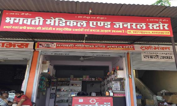 Bhagwati Medical & General Store